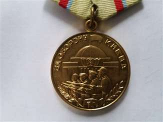 Medal for defense of Kiev