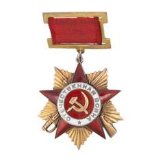 Order of the Patriotic war. First degree