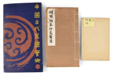 Three Chinese books, including the art of roof tiles, anatomy