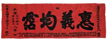 Red greeting banner from silk jacquard with a character application