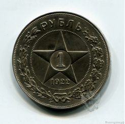1 rouble 1922 de l'URSS
