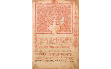 FRAGMENT OF an ARMENIAN MANUSCRIPT, XV-Xvii