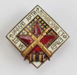 Soviet Union: badge for artillery gunners.