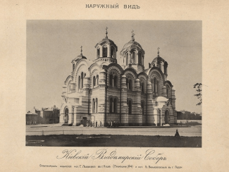 The Kiev Vladimir Cathedral.