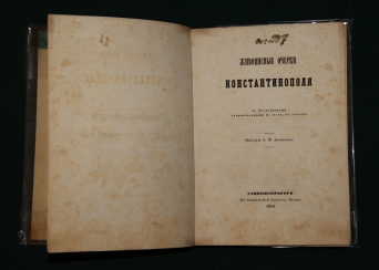 essays of Constantinople. 1855 g