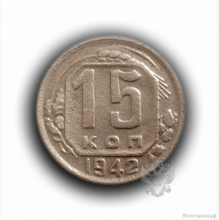 15 kopeks 1942.Pogodowe of the USSR.Rare