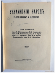 The Ukrainian people in 2 volumes