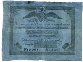 RUSSIA 5 RUBLES 1819 STATE BANK NOTE SAMPLE 1818-1843, THE FORMAT OF 135 X 185 MM., PAPER BLUE Pick A17, Goryanov 1.5.1 paper 451-15-1
