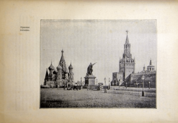 From the history of Moscow. 1147-1913