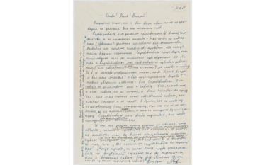 HANDWRITTEN LETTER to three students, October 30, 1967