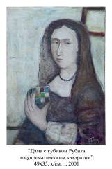 A lady with a Rubik's cube and a supremacist square