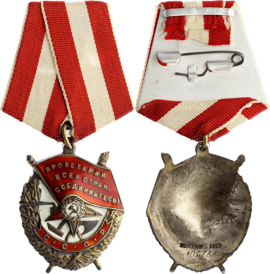 также картинка ордена красное знамя ссср вноси разнообразие позы